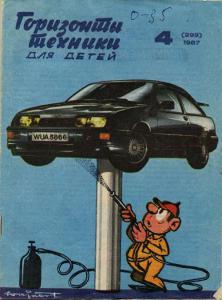 Горизонты техники для детей 1987 №04
