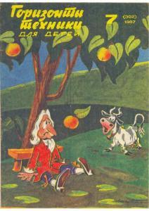 Горизонты техники для детей 1987 №07