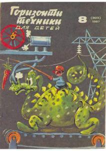 Горизонты техники для детей 1987 №08
