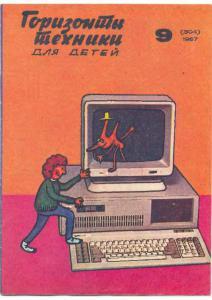 Горизонты техники для детей 1987 №09