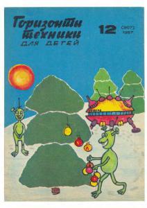 Горизонты техники для детей 1987 №12