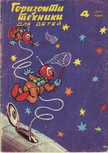 Горизонты техники для детей 1988 №04