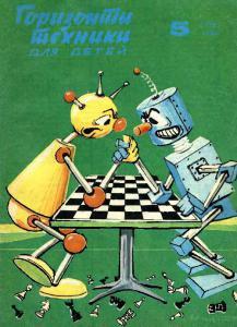 Горизонты техники для детей 1988 №05