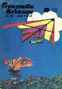 Горизонты техники для детей 1988 №08