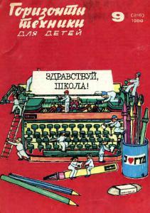 Горизонты техники для детей 1988 №09