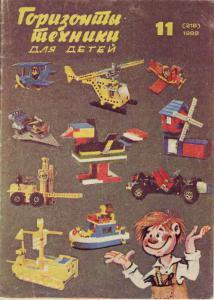 Горизонты техники для детей 1988 №11