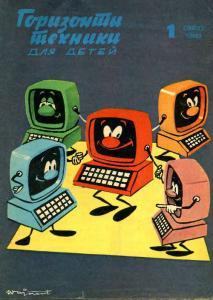 Горизонты техники для детей 1989 №01