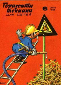 Горизонты техники для детей 1989 №06