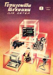 Горизонты техники для детей 1989 №08
