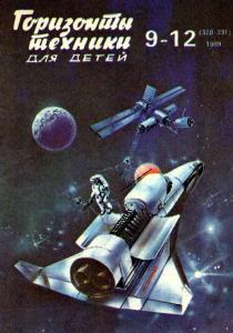 Горизонты техники для детей 1989 №09-12