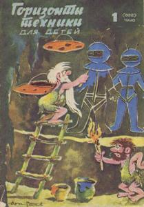 Горизонты техники для детей 1990 №01