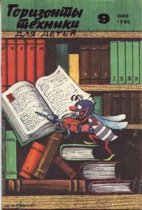 Горизонты техники для детей 1990 №09