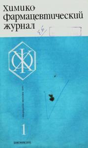 Химико-фармацевтический журнал 1971 №01