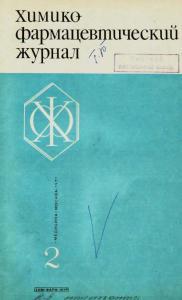 Химико-фармацевтический журнал 1971 №02