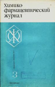 Химико-фармацевтический журнал 1971 №03
