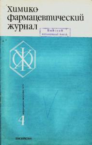 Химико-фармацевтический журнал 1971 №04