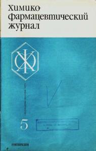 Химико-фармацевтический журнал 1971 №05