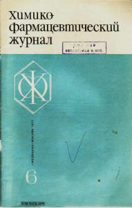 Химико-фармацевтический журнал 1971 №06