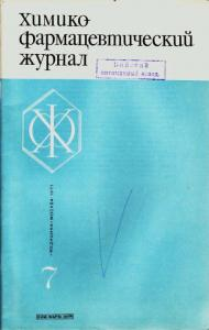 Химико-фармацевтический журнал 1971 №07