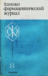 Химико-фармацевтический журнал 1971 №08
