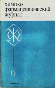 Химико-фармацевтический журнал 1971 №09