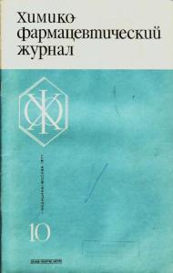 Химико-фармацевтический журнал 1971 №10