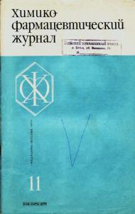 Химико-фармацевтический журнал 1971 №11