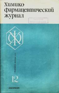 Химико-фармацевтический журнал 1971 №12
