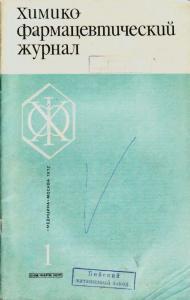 Химико-фармацевтический журнал 1972 №01