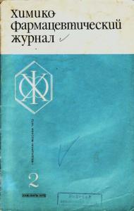 Химико-фармацевтический журнал 1972 №02