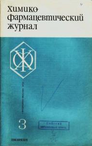 Химико-фармацевтический журнал 1972 №03