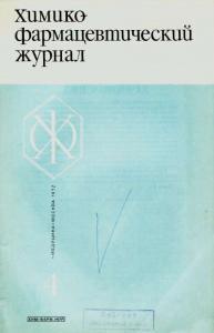 Химико-фармацевтический журнал 1972 №04