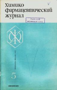 Химико-фармацевтический журнал 1972 №05