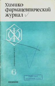 Химико-фармацевтический журнал 1972 №06