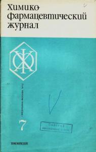 Химико-фармацевтический журнал 1972 №07