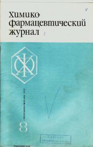 Химико-фармацевтический журнал 1972 №08