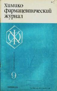 Химико-фармацевтический журнал 1972 №09