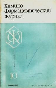 Химико-фармацевтический журнал 1972 №10