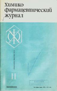 Химико-фармацевтический журнал 1972 №11
