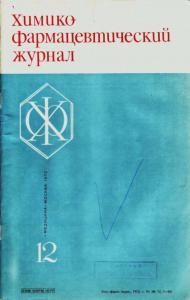 Химико-фармацевтический журнал 1972 №12