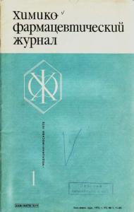 Химико-фармацевтический журнал 1973 №01