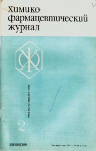 Химико-фармацевтический журнал 1973 №02