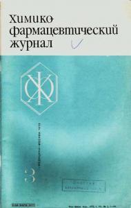 Химико-фармацевтический журнал 1973 №03