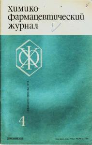 Химико-фармацевтический журнал 1973 №04