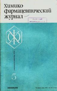 Химико-фармацевтический журнал 1973 №05