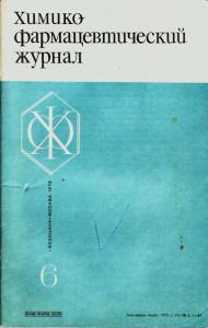 Химико-фармацевтический журнал 1973 №06