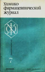 Химико-фармацевтический журнал 1973 №07