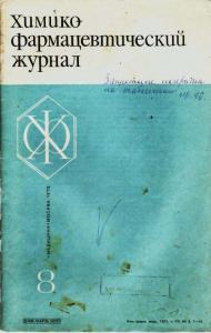 Химико-фармацевтический журнал 1973 №08