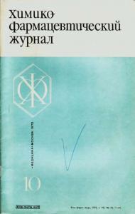 Химико-фармацевтический журнал 1973 №10