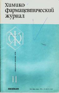 Химико-фармацевтический журнал 1973 №11
